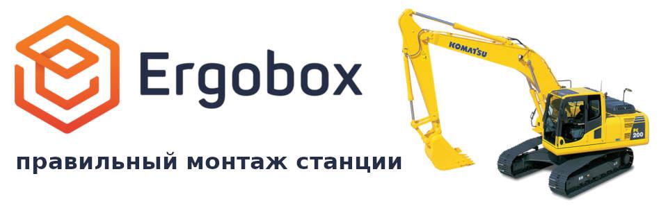 Монтаж Эргобокс