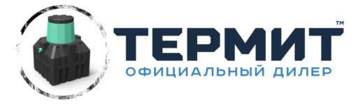 Септик Термит - официальный дилер